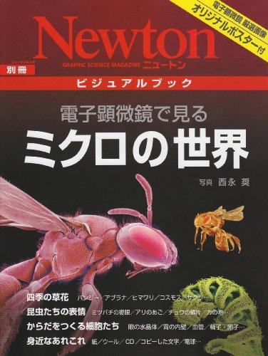 電子顕微鏡で見るミクロの世界―ビジュアルブック (ニュートンムック Newton別冊)