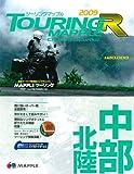 中部北陸 2009 (ツーリングマップルR)