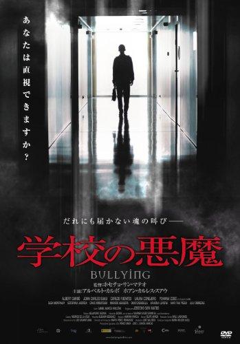 学校の悪魔 [DVD]