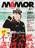 MAMOR (マモル) 2013年 06月号 [雑誌]