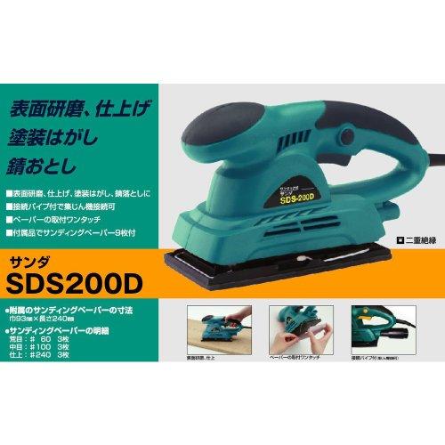 新興製作所 サンダ SDS200D