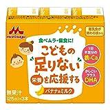 森永 こどもの「足りない」を応援する バナナ&ミルク ドリンクタイプ  (125ml×3本)×8個