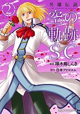 英雄伝説 空の軌跡SC (2)<英雄伝説 空の軌跡SC> (ファミ通クリアコミックス)
