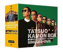 嘉門達夫BOX~怒涛のビクター・シングルス(2DVD付)