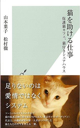 猫を助ける仕事 保護猫カフェ、猫付きシェアハウス