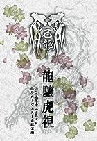 ζ���~�����ǯ�������ë������������ñ�ȸ��~ [DVD]()
