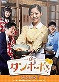 一途なタンポポちゃん DVD-BOX1[DVD]