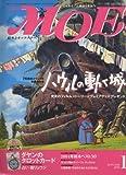 月刊モエ MOE 絵本とキャラクター 2005年01月