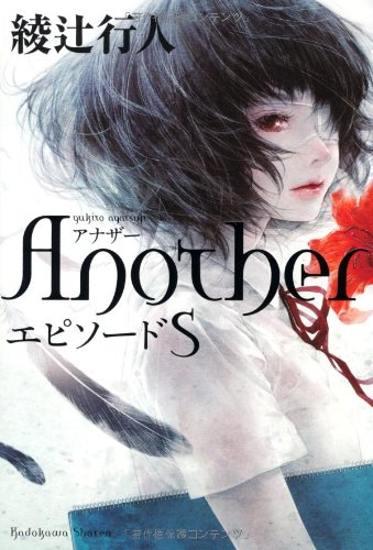 Another エピソード S (単行本)