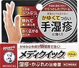 【指定第2類医薬品】メンソレータム メディクイッククリームR 8g