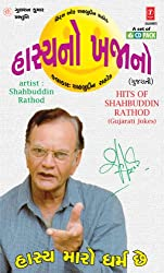 Hits Of Shahbuddin Rathod