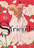 S-friends~セフレの品格~(10) (ジュールコミックス)