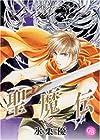 聖魔伝 (4) (幻冬舎コミックス漫画文庫 (ひ-01-04))