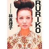 RURIKO (Kadokawa Bunko) (2011) ISBN: 4041579430 [Japanese Import]