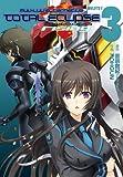 マブラヴ オルタネイティヴ トータル・イクリプス rising (3) (電撃コミックス)