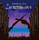 サウンドコラージュ・シリーズIII 暗黒街の決斗