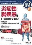炎症性腸疾患を日常診療で診る―あらゆる場面に対応できる臨床医を目指す (消化器BooK 2)