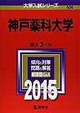 神戸薬科大学 (2015年版大学入試シリーズ)