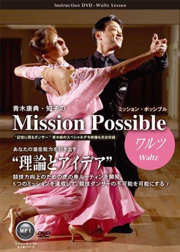 青木康典・知子のミッション・ポッシブル~ワルツ~ [DVD]