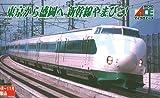 MICROACE(マイクロエース) 【a0264】  東北新幹線200系0番台「やまびこ」 開業一番列車 基本8両セット