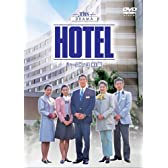 HOTEL シーズン3 前編 DVD-BOX