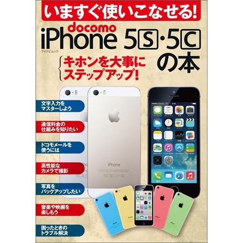 いますぐ使いこなせる! docomo iPhone 5s・5cの本 (マイナビムック) (iPhone Fan)