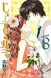 ビューティー・バニィ(8) (デザートコミックス)