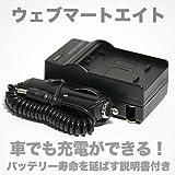 ソニー SONY NP-FV70,100/FH70,100対応充電器 ◆TRAVEL チャージャー 家&車両用