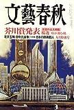 文藝春秋 2008年 09月号 [雑誌]
