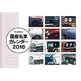 国産名車カレンダー 2016年
