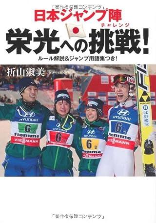 日本ジャンプ陣 栄光への挑戦!