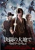 決闘の大地で ウォリアーズ・ウェイ [DVD]