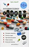 img - for Antibiotiki-ubiytsy book / textbook / text book