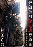 歌舞伎町路地裏写真館