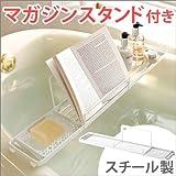 バスタブラック 【色: ホワイト】 ラック バスタブトレー お風呂用 浴室用 ブックスタンド