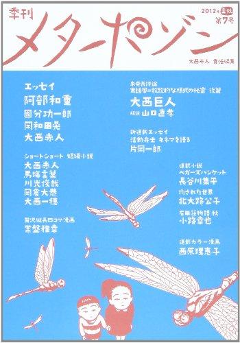 季刊メタポゾン 第7号(2012年孟秋) 阿部和重 國分功一郎 岡和田晃 片岡一郎 北大路公子 小路幸