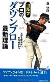 ゴルフ プロのダウンブロー最新理論 (青春新書プレイブックス)