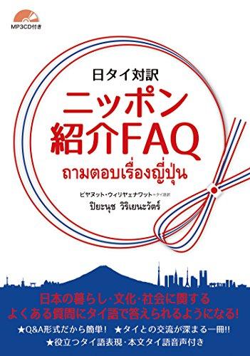 日タイ対訳 日本紹介FAQ 【日本語・タイ語対訳】