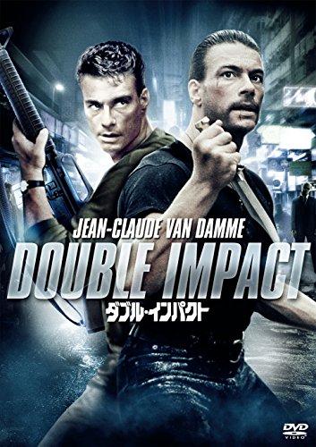 ダブル・インパクト[DVD]