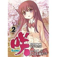 咲-Saki-阿知賀編episode of side-A(2) (ガンガンコミックス)