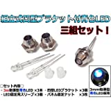 Amazon.co.jp組立式 凹型 LEDブラケット付き 3mm 砲弾型青色LED 三組セット