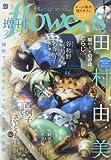 増刊flowers 秋号 2016年 08 月号 [雑誌]: 月刊flowers(フラワーズ) 増刊