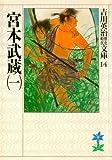 宮本武蔵(1) (吉川英治歴史時代文庫)