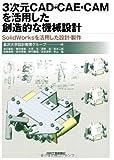 3次元CAD・CAE・CAMを活用した創造的な機械設計―SolidWorksを活用した設計・製作