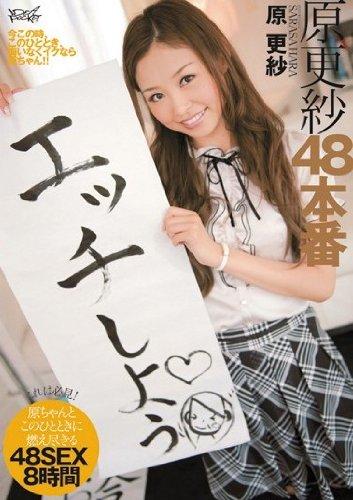 原更紗48本番 [DVD]