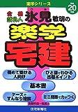 氷見敏明の楽学宅建 平成20年版 (2008) (楽学シリーズ)