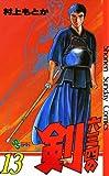 六三四の剣(13) (少年サンデーコミックス)
