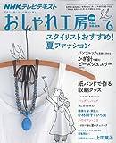 NHK おしゃれ工房 2009年 06月号 [雑誌]