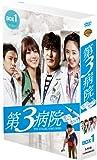 第3病院恋のカルテノーカット版 コレクターズボックス1