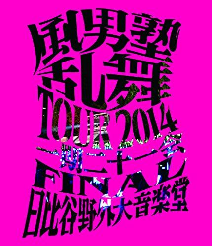 風男塾乱舞TOUR2014 ~一期二十一会~ FINAL 日比谷野外大音楽堂 [Blu-ray]